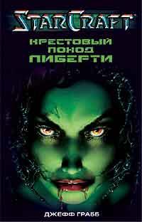 liberty-russian.jpg